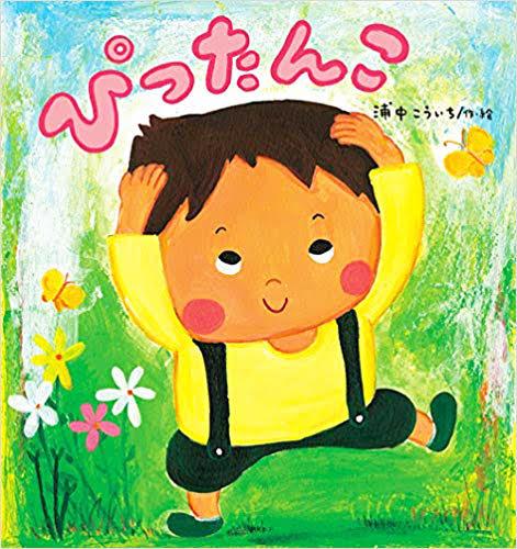 ぴったんこ (鈴木出版 たんぽぽえほんシリーズ)